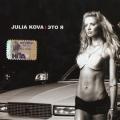 Julia Kova - Это я (2007)
